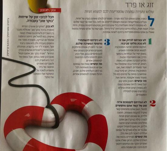מגזין מנטה 05.2018